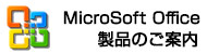 Microsoft office 2013製品ご案内